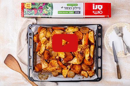 הסוד להכנת עוף עסיסי עם ירקות